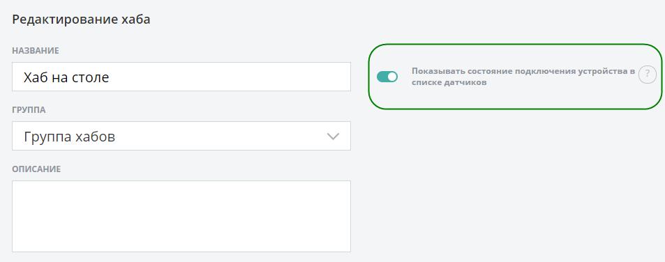 Опция Показывать состояние подключения устройства в списке датчиков в веб-интерфейсе