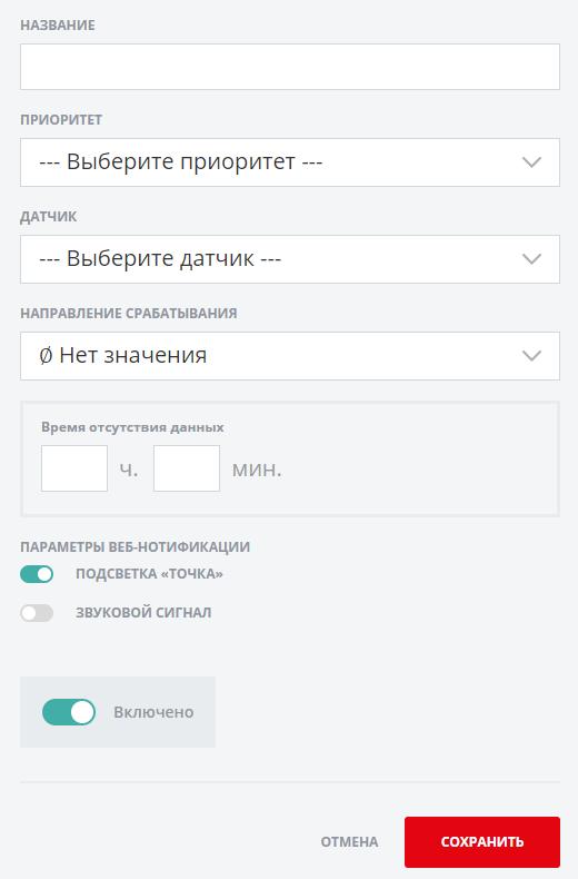 Выбор направления срабатывания в веб-интерфейсе