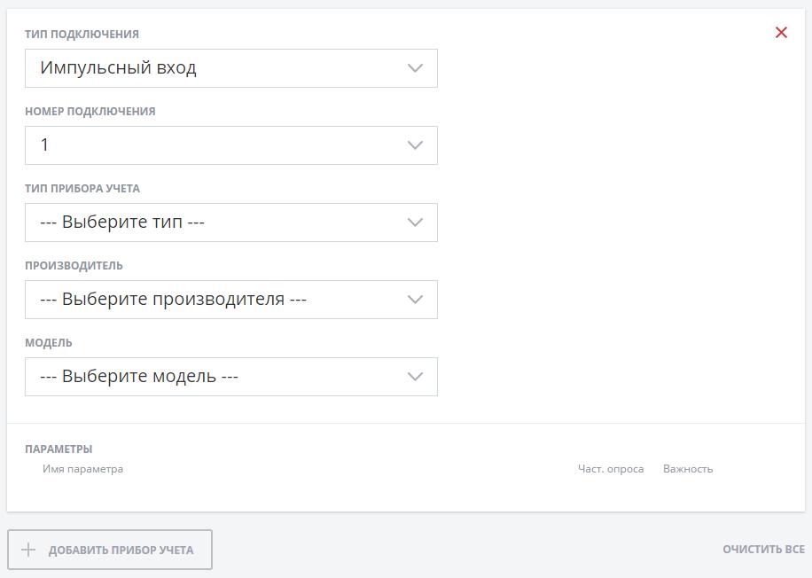 Редактирование коннектора в веб-интерфейсе