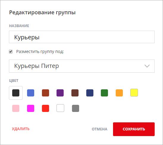 Редактирование цвета группы хабов на карте в веб-интерфейсе