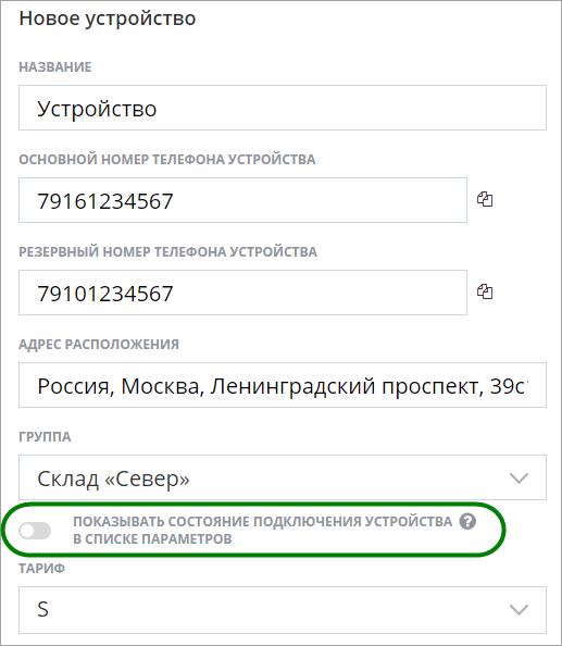 device_online