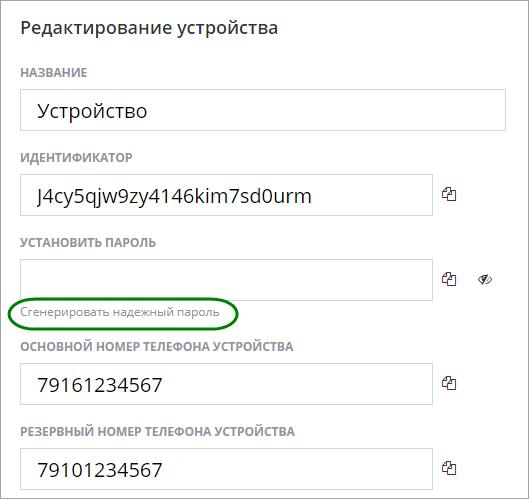 safe_password